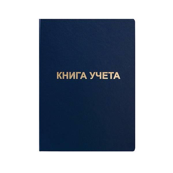 Книга учета inФОРМАТ А4 96 листов в линейку, офсет 60 г/м2, бумвинил, вертикальная, синяя