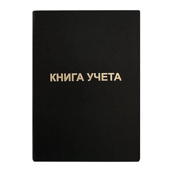 Книга учета inФОРМАТ А4 96 листов в линейку, офсет 60 г/м2, бумвинил, вертикальная, черная