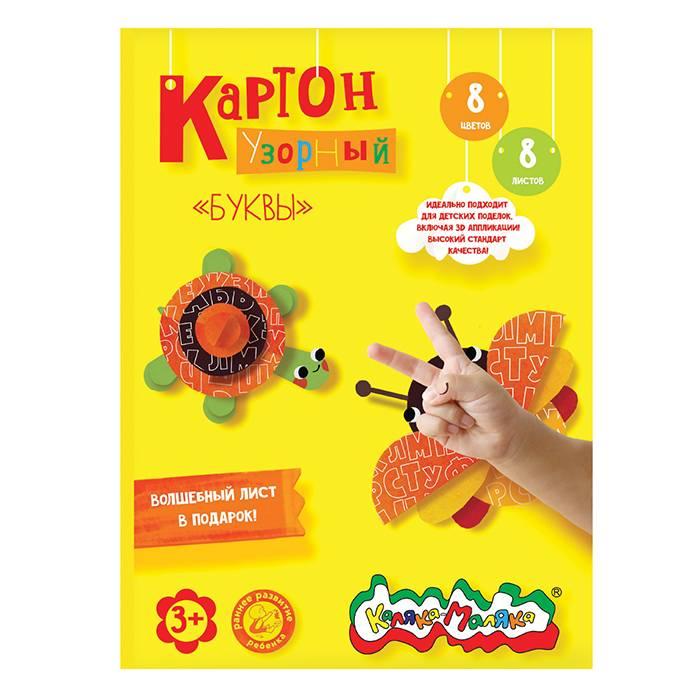 Картон мелованный узорный «Буквы», 8 листов, 8 цветов, в папке
