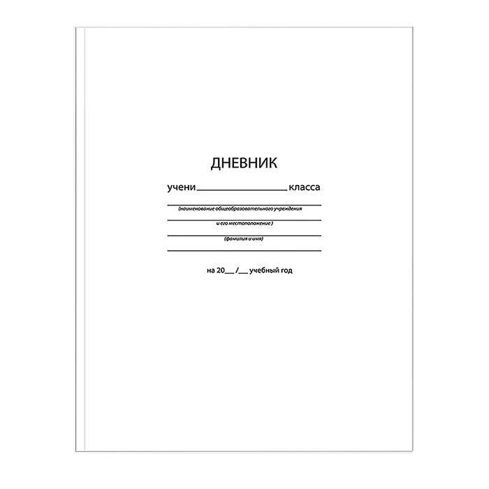 Дневник старшие классы, БЕЛЫЙ, твердая обложка, матовая ламинация