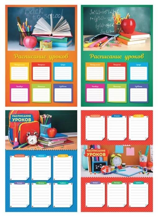 Расписание уроков, А4, ПОРА В ШКОЛУ!, мелованный картон, вертикальный, ассорти