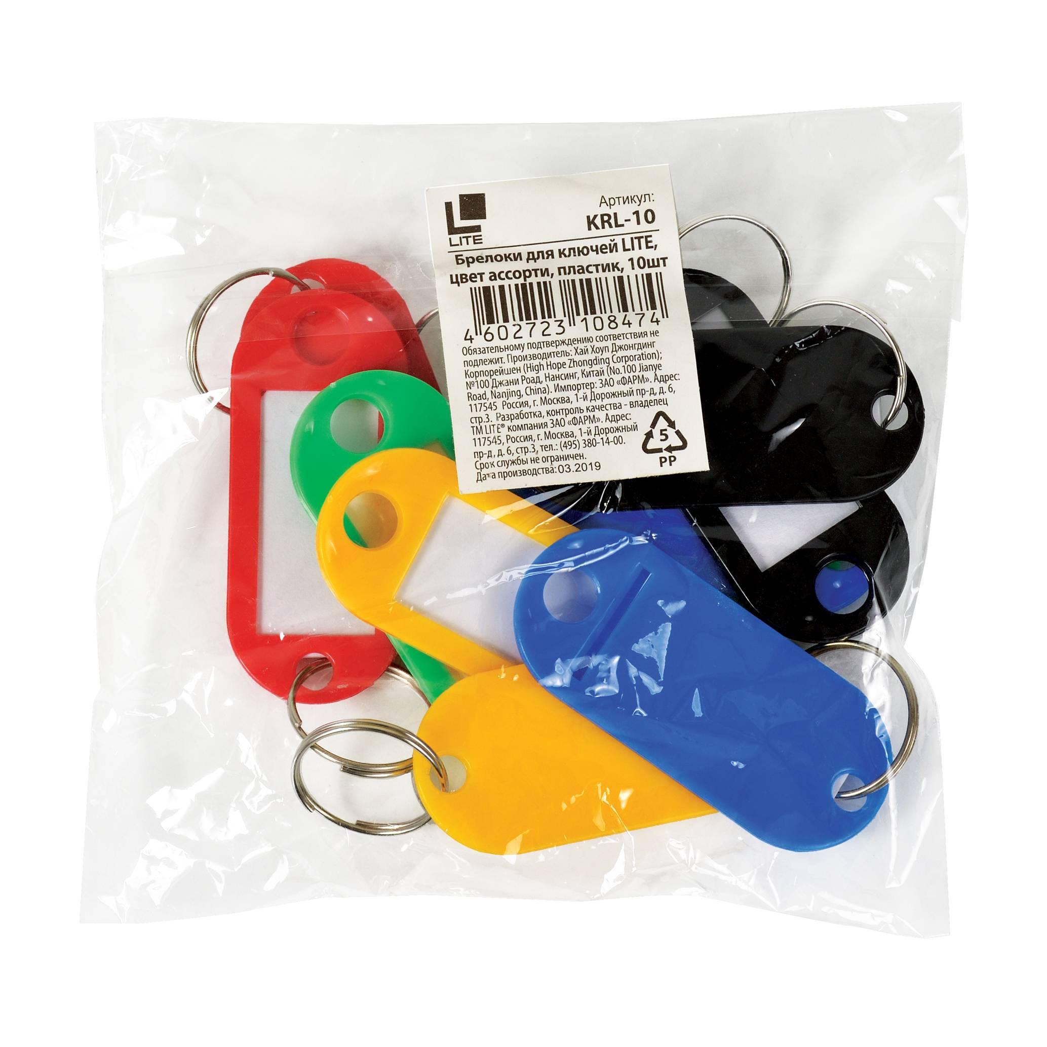 Брелоки для ключей LITE, цвет ассорти, пластик, 10шт