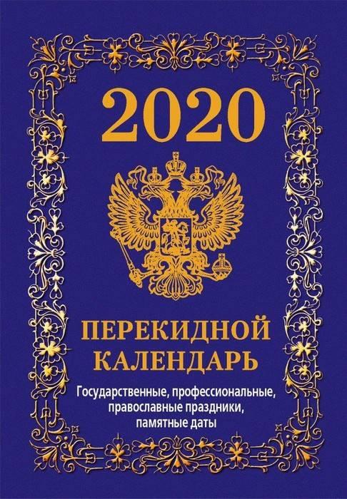 Календарь настольный перекидной 2020г ГОСУДАРСТВЕННАЯ СИМВОЛИКА ВИД 1 4 краски 100х140 мм 160 л офсет