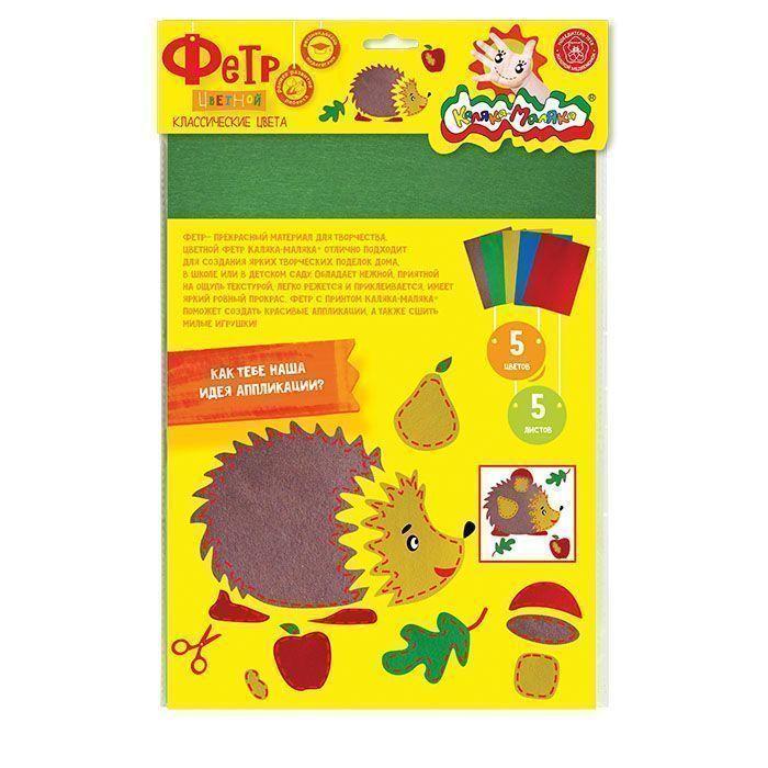 Фетр цветной Каляка-Маляка классические цвета, А4, 5 листов, 5 цветов, в пакете с европодвесом