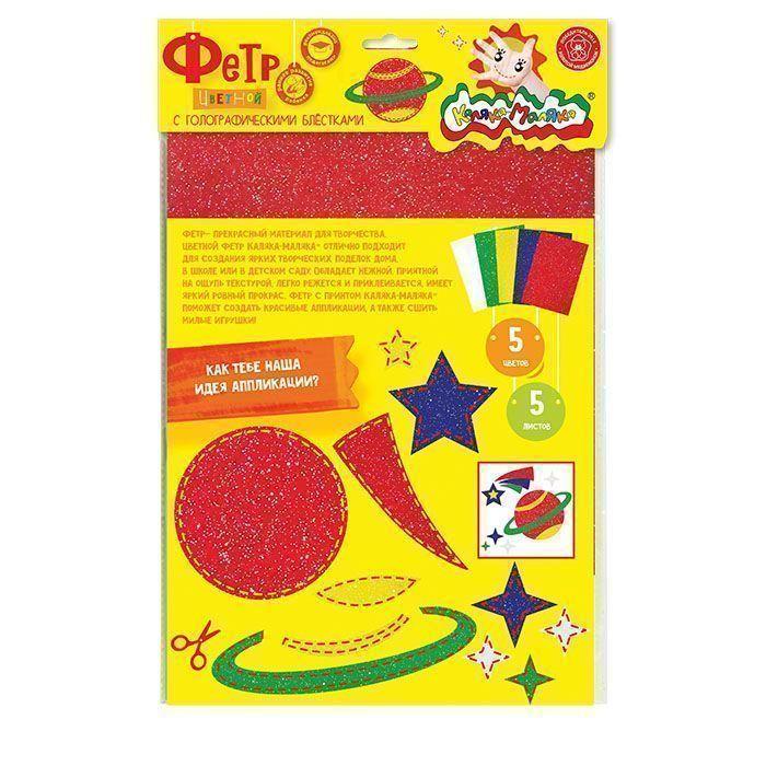 Фетр цветной Каляка-Маляка с голографическими блестками, А4, 5 листов, 5 цветов, в пакете с европодвесом