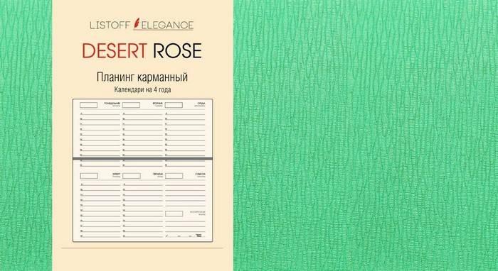 Планинг карманный недатированный, 64 л, DESERT ROSE. АКВАМАРИНОВЫЙ, интегральная обложка, искусственная кожа