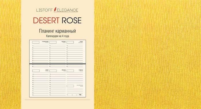 Планинг карманный недатированный, 64 л, DESERT ROSE. ЖЕЛТЫЙ, интегральная обложка, искусственная кожа