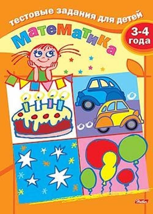 Развивающая книжка ТЕСТОВЫЕ ЗАДАНИЯ МАТЕМАТИКА, 3-4 года, 8 л, А5, скрепка