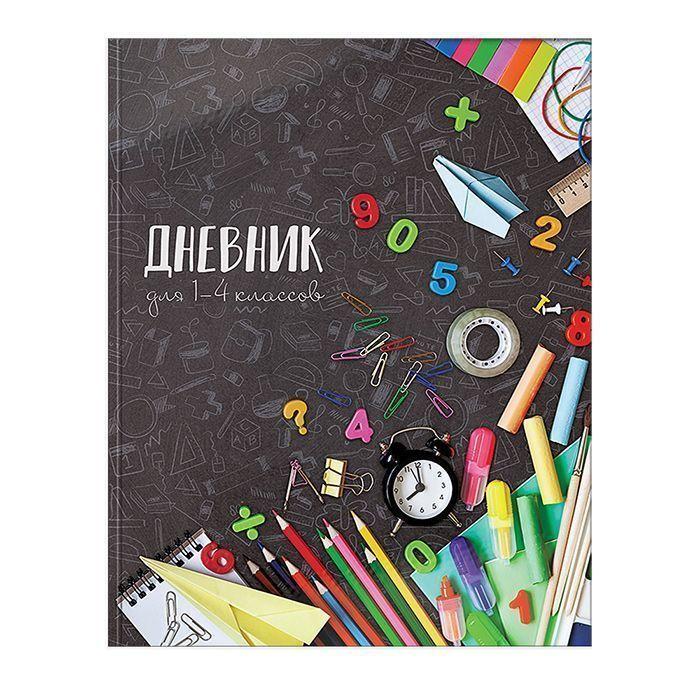 Дневник младшие классы, ВРЕМЯ УЧЕБЫ, интегральная обложка, глянцевая ламинация