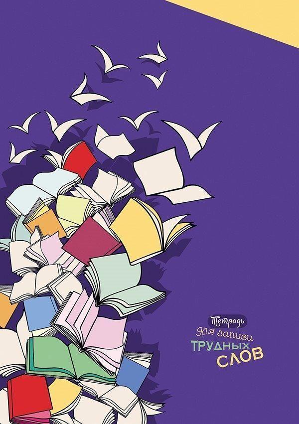 Тетрадь 64 листов ЛИСТОЧКИ ПТИЦЫ А5 в линейку, обложка мелованный картон, ВД-лак, на скрепке