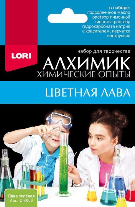 Химические опыты. ЛАВА ЗЕЛЕНАЯ