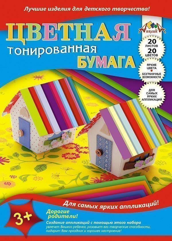 Бумага цветная 2-сторонняя ТОНИРОВАННАЯ ДОМИКИ А4, 20 листов 20 цветов, 80 г/м2, в папке