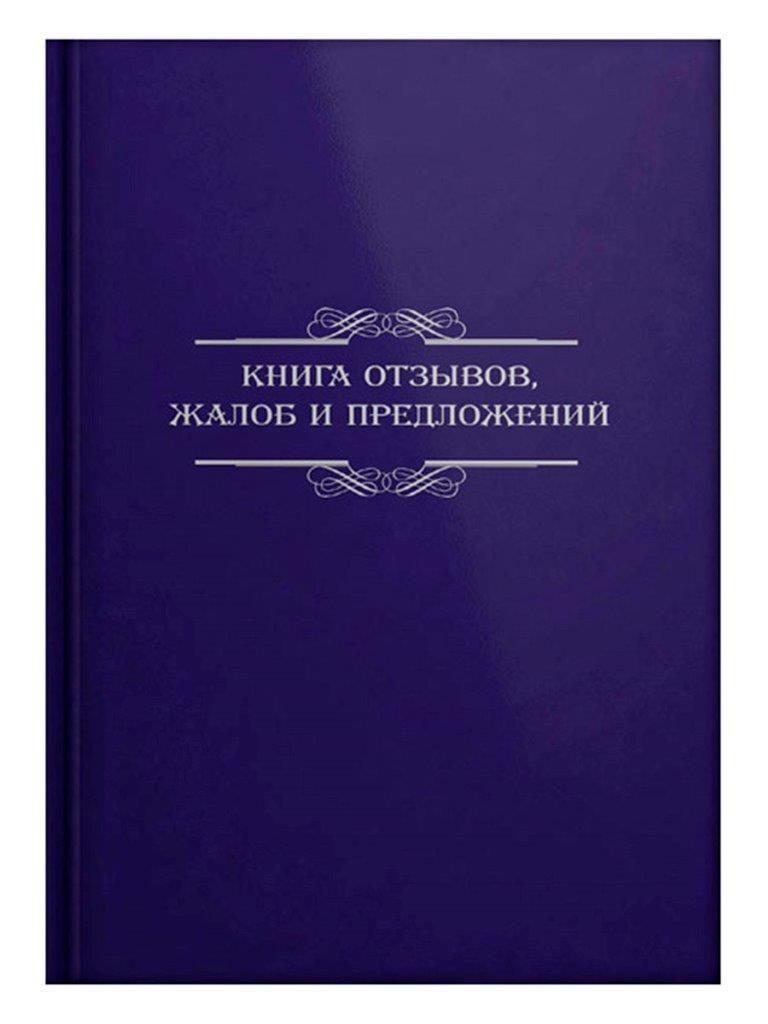 Книга отзывов и предложений, А5, 96 л., линия, вертикальный
