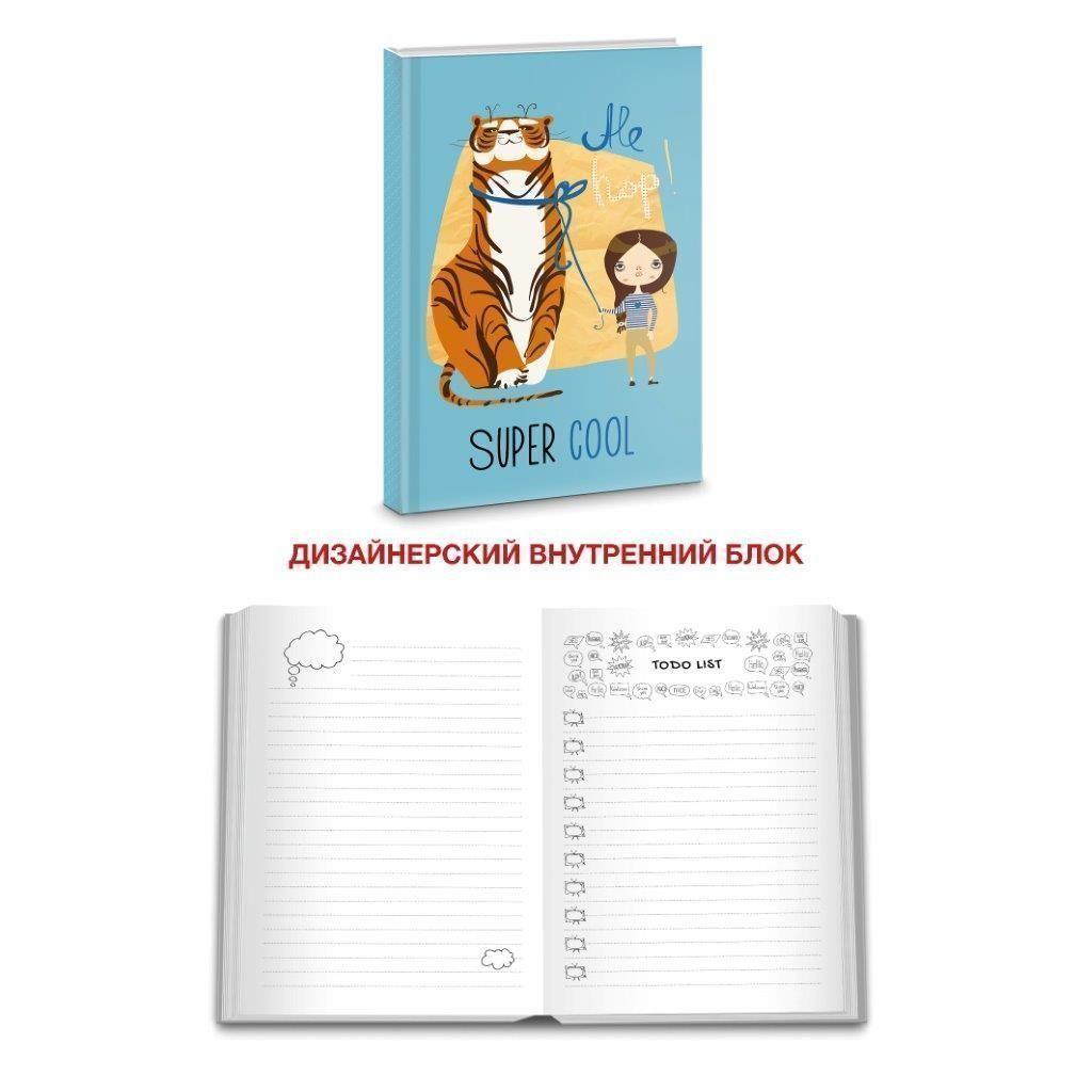 Книжка записная, А5, 100 л., ТИГР 7БЦ, дизайнерский внутренний блок, глянцевая ламинация