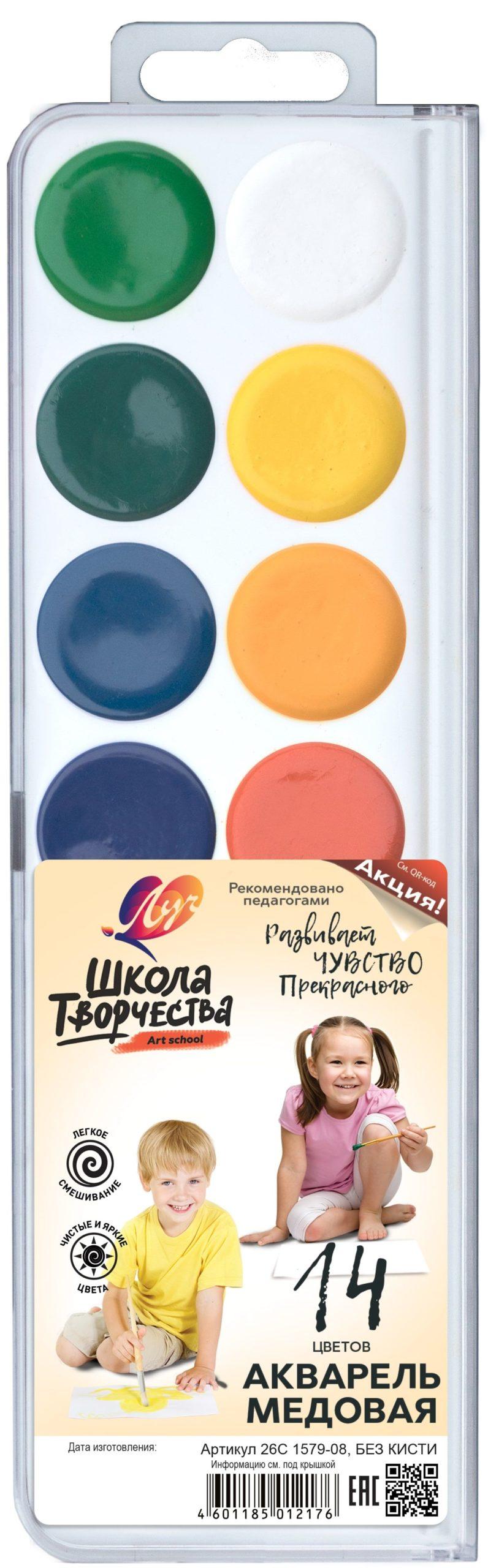Акварель ЛУЧ ШКОЛА ТВОРЧЕСТВА, 14 цветов, пластиковая упаковка, без кисти, европодвес