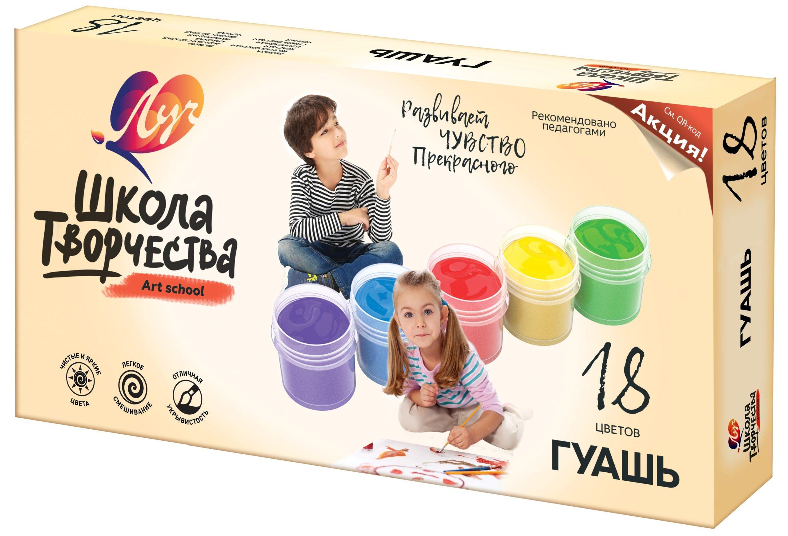 Гуашь ШКОЛА ТВОРЧЕСТВА 18 цв 20 мл