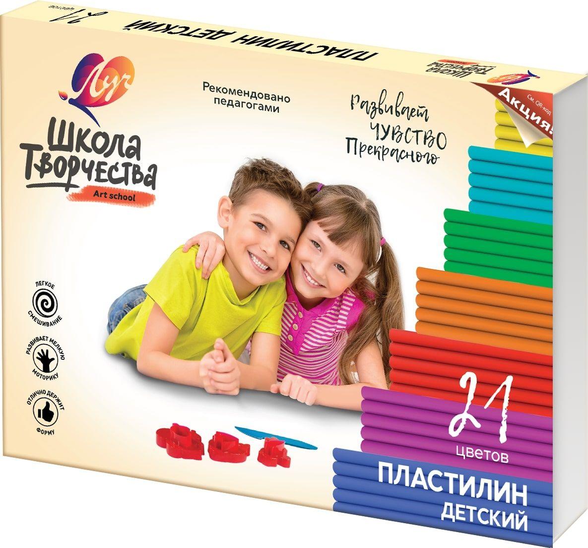 Пластилин ШКОЛА ТВОРЧЕСТВА 21 цв. 420 г со стеком