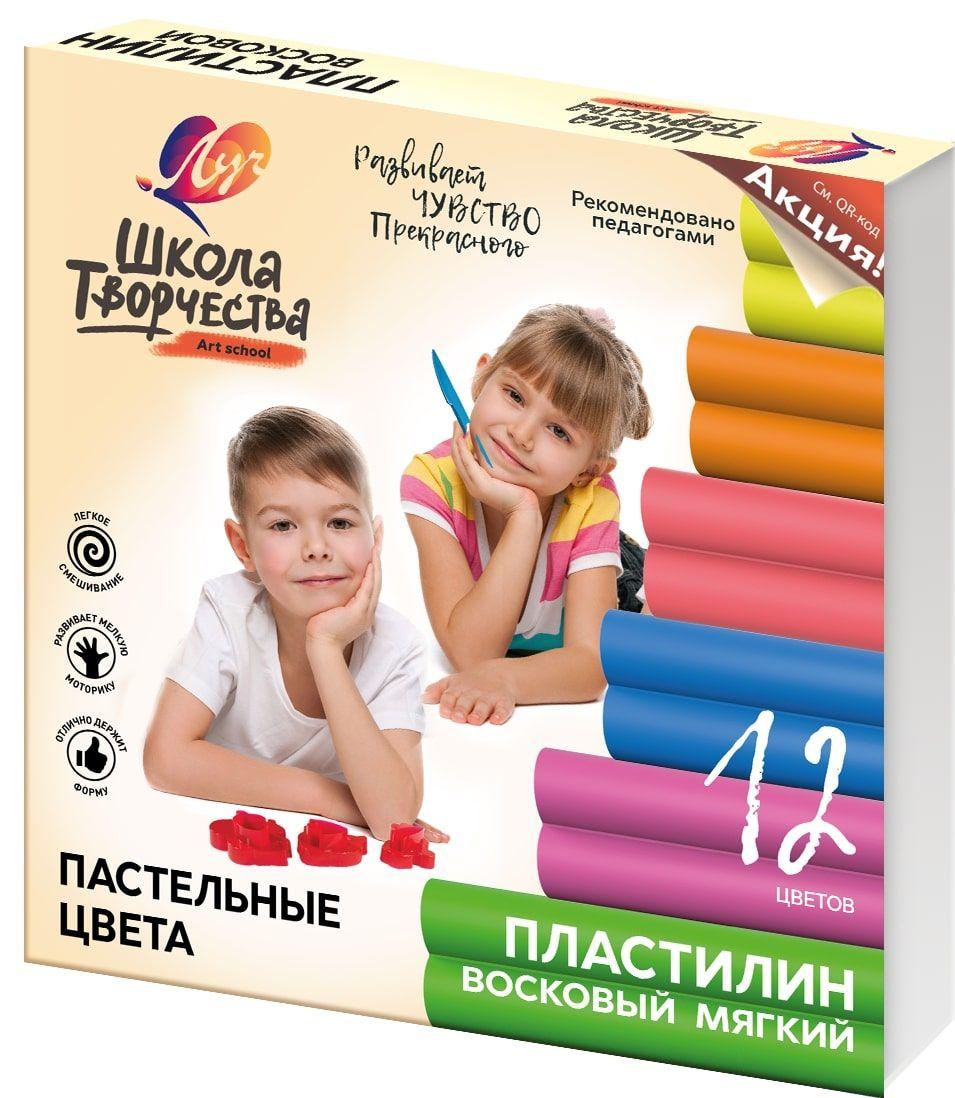 Пластилин восковой ШКОЛА ТВОРЧЕСТВА 12 цв. 180 г со стеком