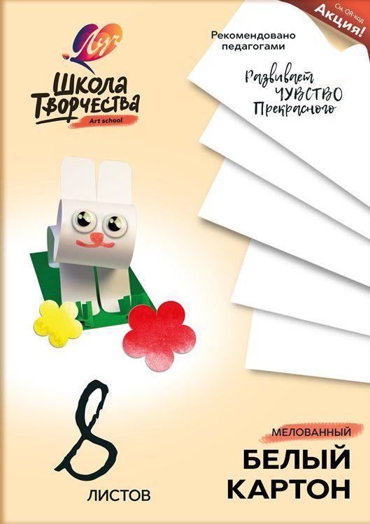 Картон белый мелованный ШКОЛА ТВОРЧЕСТВА А4, 8 листов, 220 г/м2