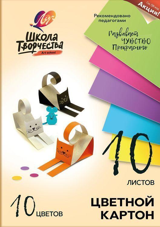 Картон цветной ШКОЛА ТВОРЧЕСТВА А4, 10 цветов 10 листов, 220 г/м2