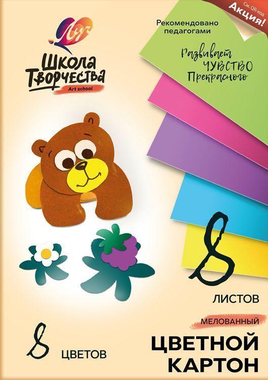 Картон цветной мелованный ШКОЛА ТВОРЧЕСТВА А4, 8 цветов 8 листов, 220 г/м2
