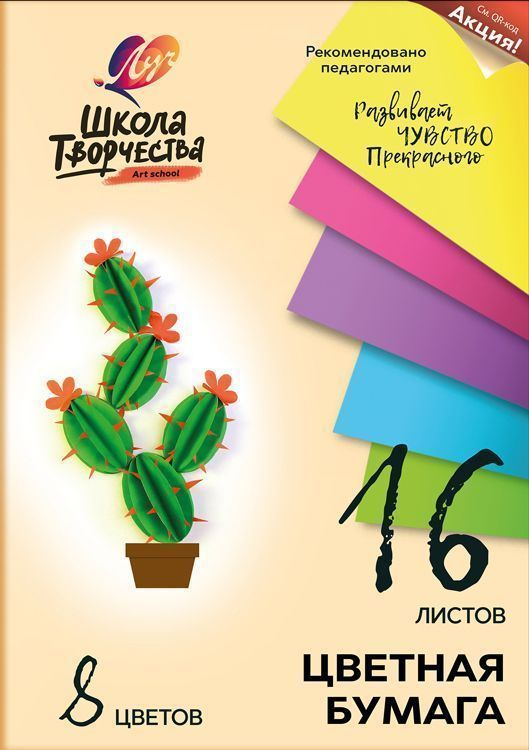 Бумага цветная ШКОЛА ТВОРЧЕСТВА А4, 16 листов 8 цветов, 220 г/м2