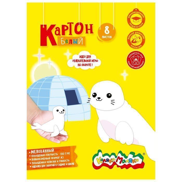 Картон белый, А3, 8 л., Каляка-Маляка, мелованный, 200 г/м2, картонная папка