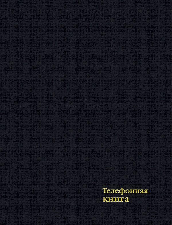 Книжка алфавитная, А6, 64 л., клетка, ЧЕРНЫЙ 7БЦ, бумвинил, фольга, вырубка,60 г/м2