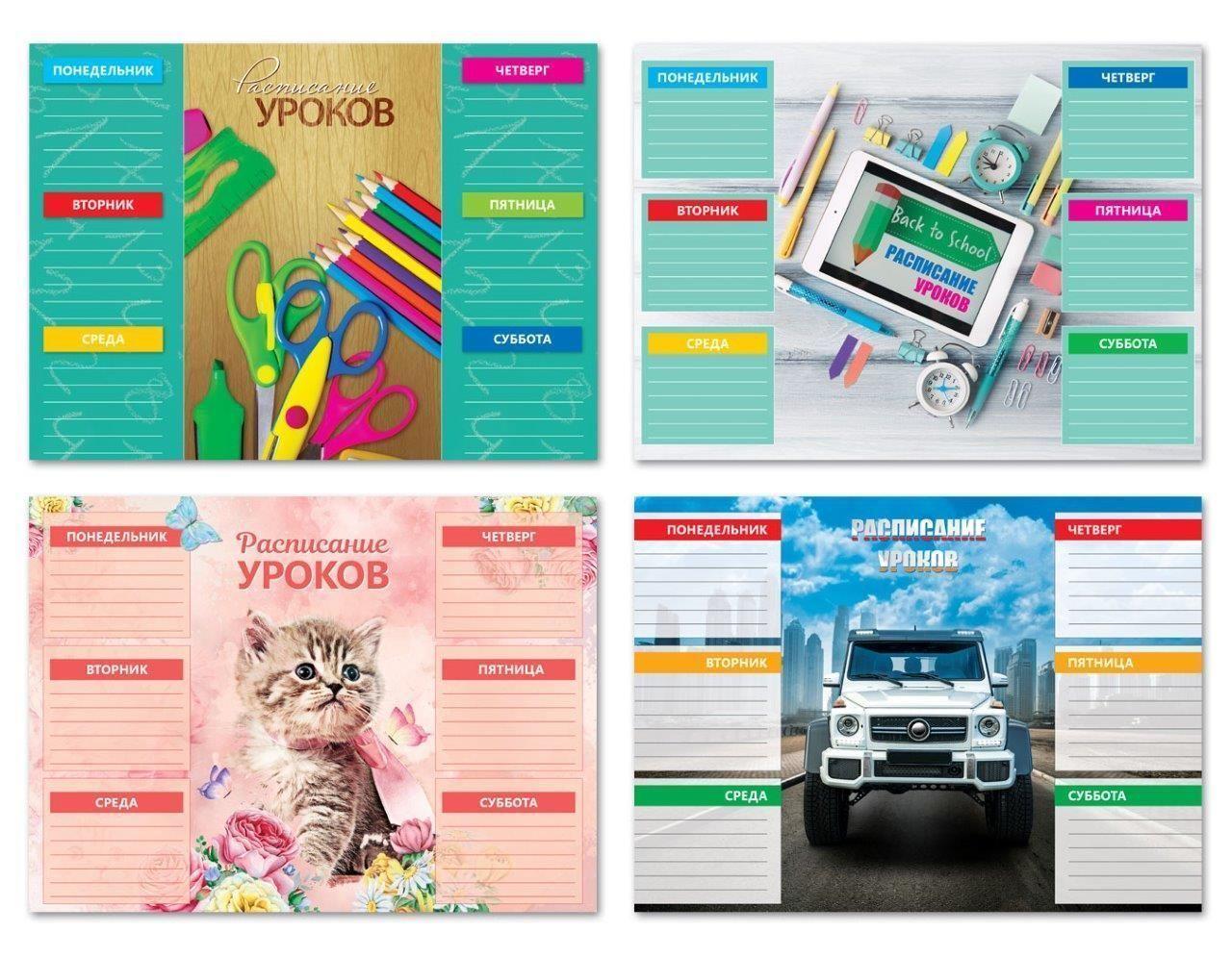 Расписание уроков, А3, MIX, горизонтальный, мелованный картон