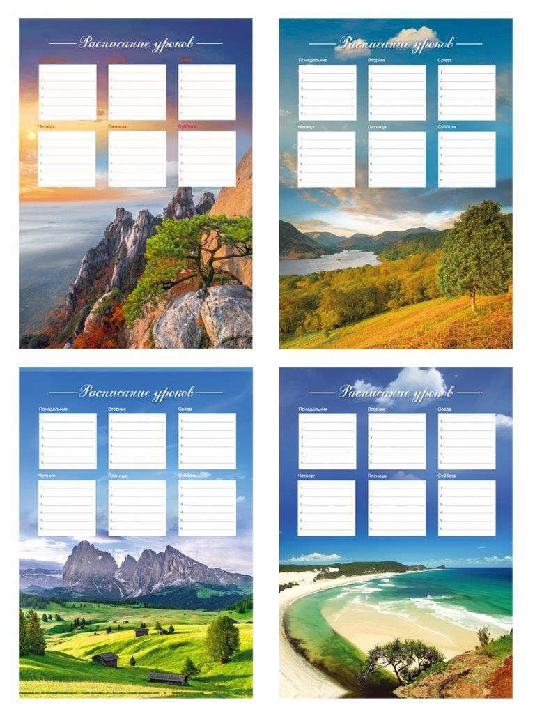Расписание уроков, А4, КРАСОТА ПРИРОДЫ, мелованный картон