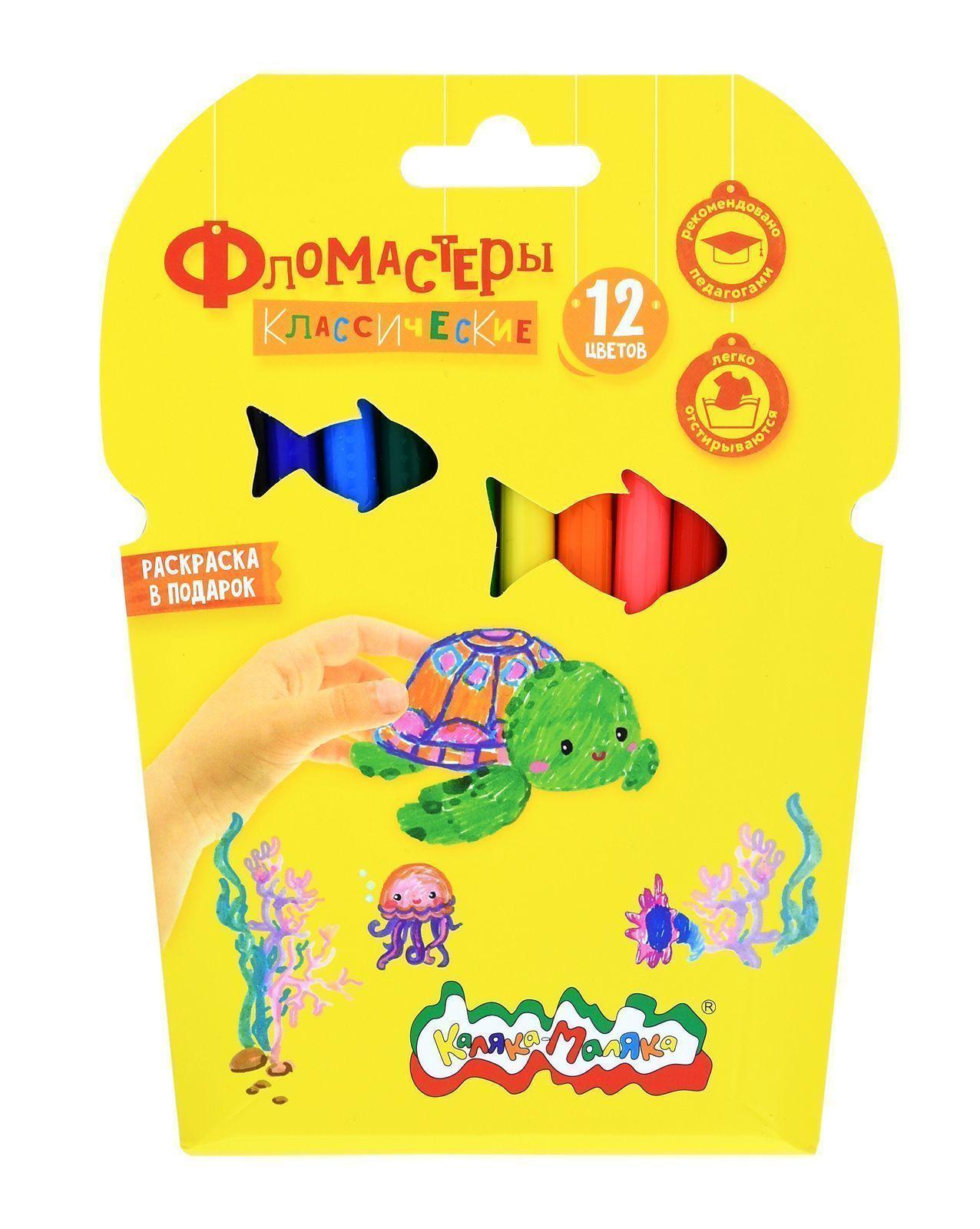 Фломастеры Каляка-Маляка 12 цветов, картонная упаковка, круглый корпус. классические