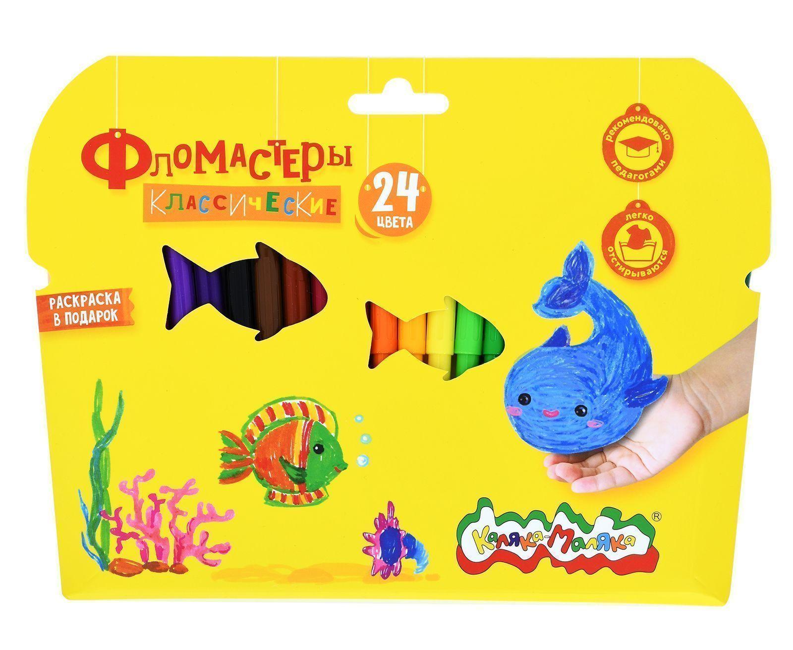 Фломастеры Каляка-Маляка 24 цвета, картонная упаковка, круглый корпус, классические