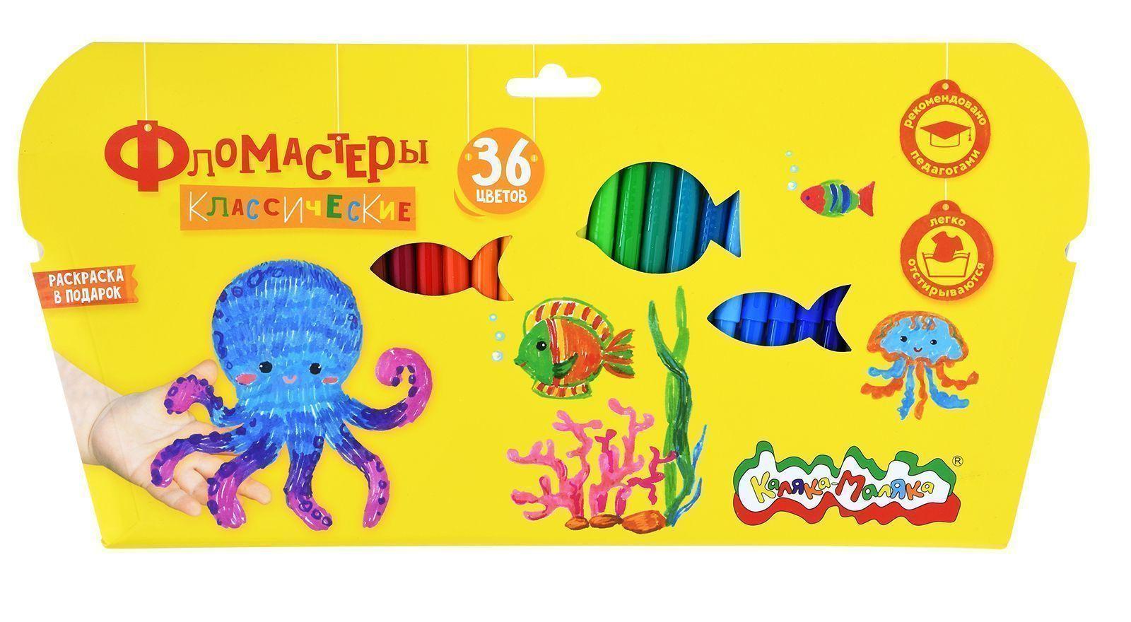 Фломастеры Каляка-Маляка 36 цветов, картонная упаковка. круглый корпус, классические
