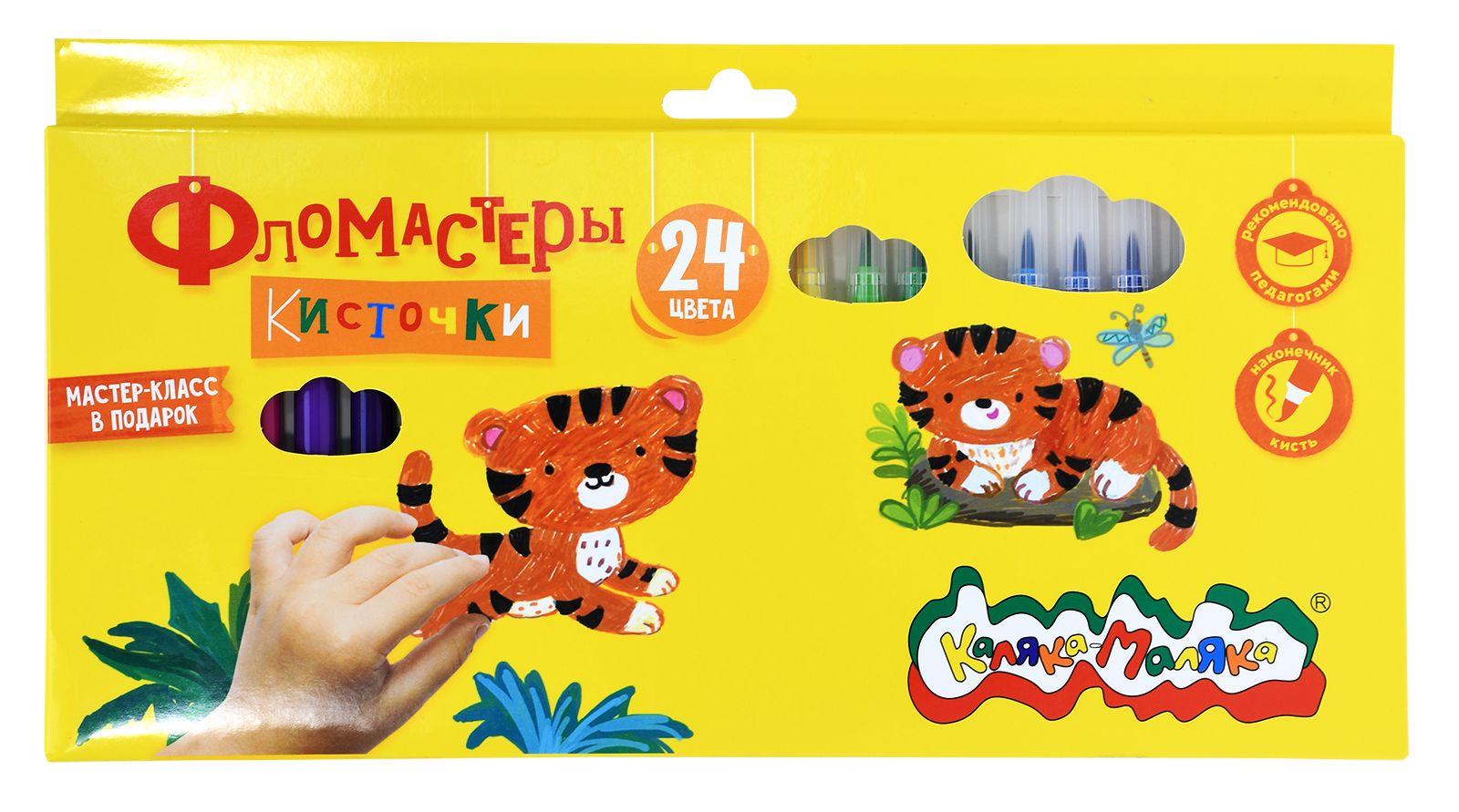 Фломастеры-кисточки Каляка-Маляка 24 цвета, картонная упаковка, круглый корпус, 3+