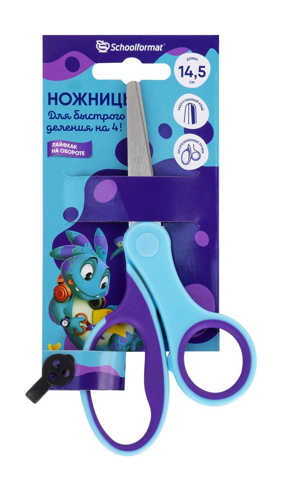 Ножницы школьные Schoolformat 14,5 см, с эргономичными ручками с резиновыми вставками