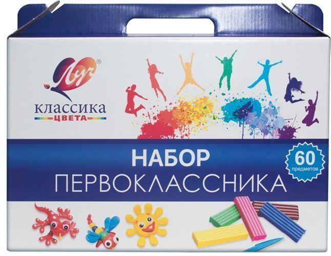 Набор первоклассника ЛУЧ КЛАССИКА ЦВЕТА 60 предметов