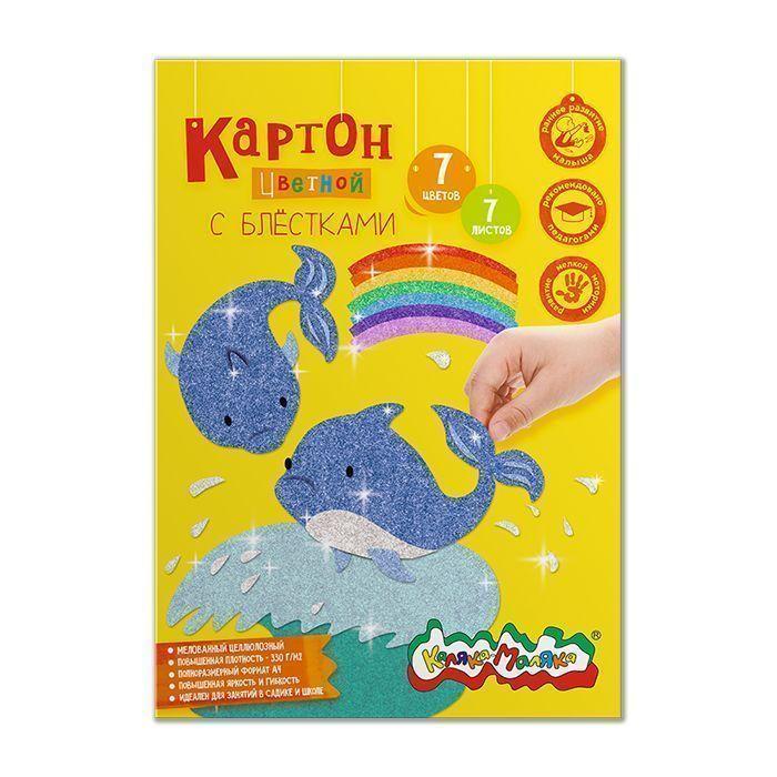 Картон цветной мелованный с блестками Каляка-Маляка А4 7 цветов 7 листов 330 г/м2 в картонной папке
