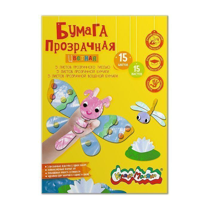Бумага цветная прозрачная Каляка-Маляка 15 листов 15 цветов А4 210х297 мм в папке