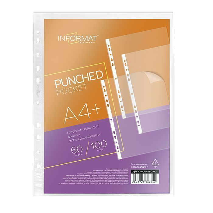 Файлы INFORMAT А4+ 60 мкм плотные прозрачные апельсиновая корка 100 шт