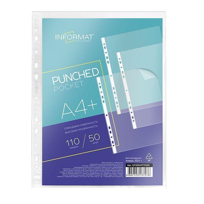 Файлы INFORMAT А4+ 110 мкм плотные прозр. гладкий 50 шт/упак