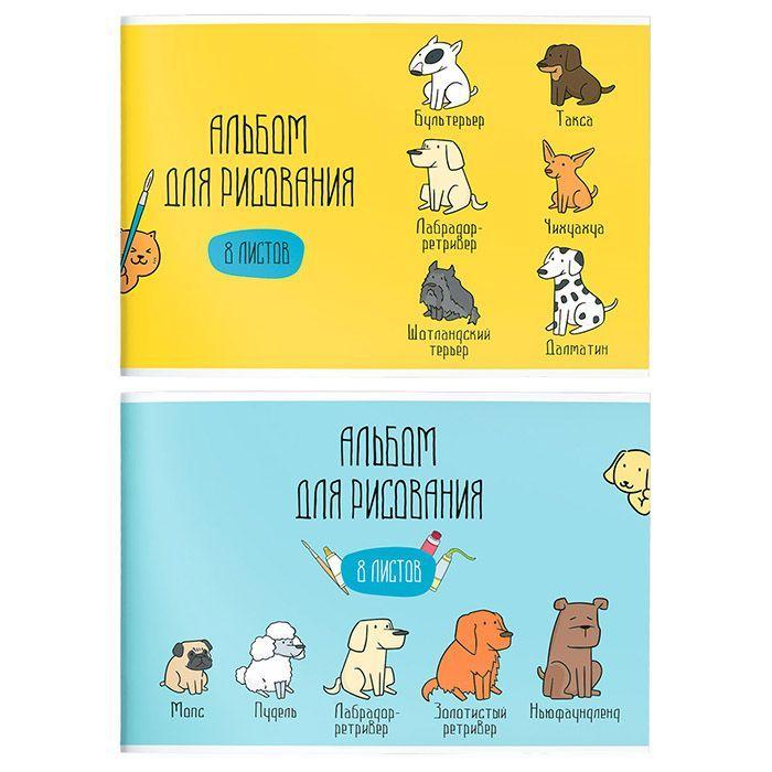 Альбом для рисования Schoolformat 8 л, А4, скрепка, ЗАБАВНЫЕ ЩЕНКИ мелованный картон, ВД-лак