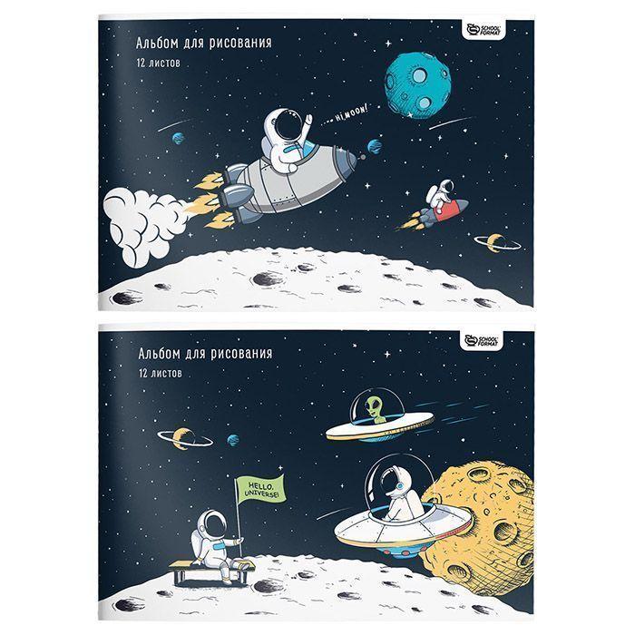 Альбом для рисования Schoolformat 12 л, А4, скрепка, SPACE ADVENTURE мелованный картон, сплошной Уф-лак