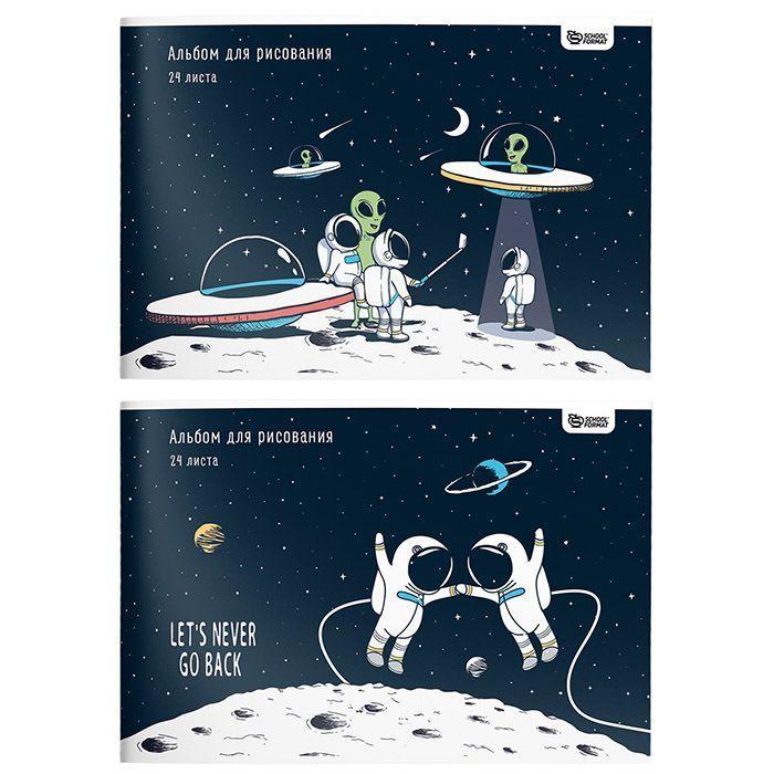 Альбом для рисования Schoolformat 24 л, А4, скрепка, SPACE ADVENTURE мелованный картон, сплошной Уф-лак