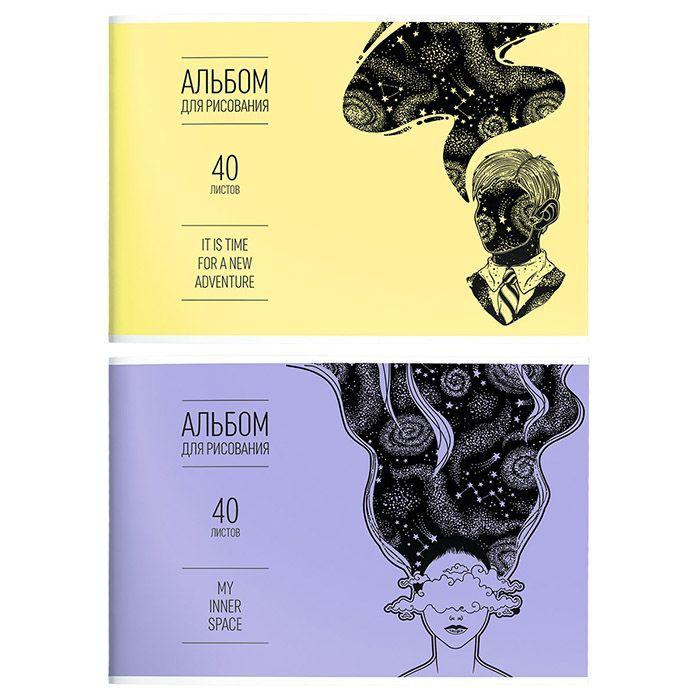 Альбом для рисования Schoolformat 40 л, А4 скрепка КОСМОС ВНУТРИ мелованный картон,сплошной Уф-лак