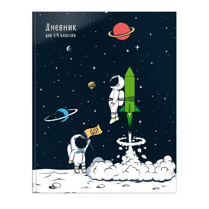 Дневник Schoolformat младших классов твердая обложка SPACE ADVENTURE глянцевая ламинация