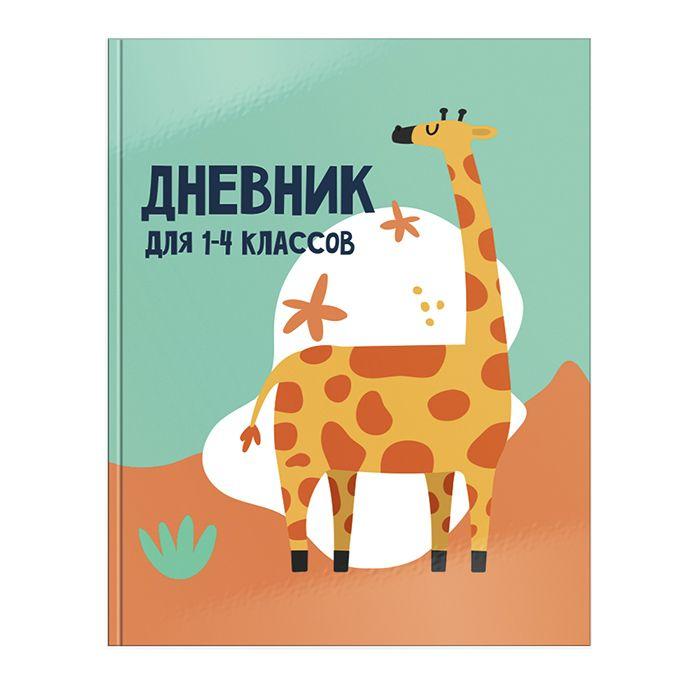 Дневник Schoolformat младших классов твердая обложка СМЕШНЫЕ ЖИВОТНЫЕ глянцевая ламинация
