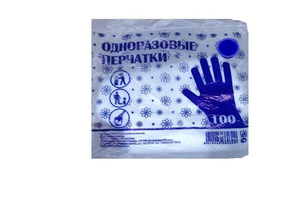 Перчатки полиэтиленовые одноразовые ПНД, размер M, 100 шт.