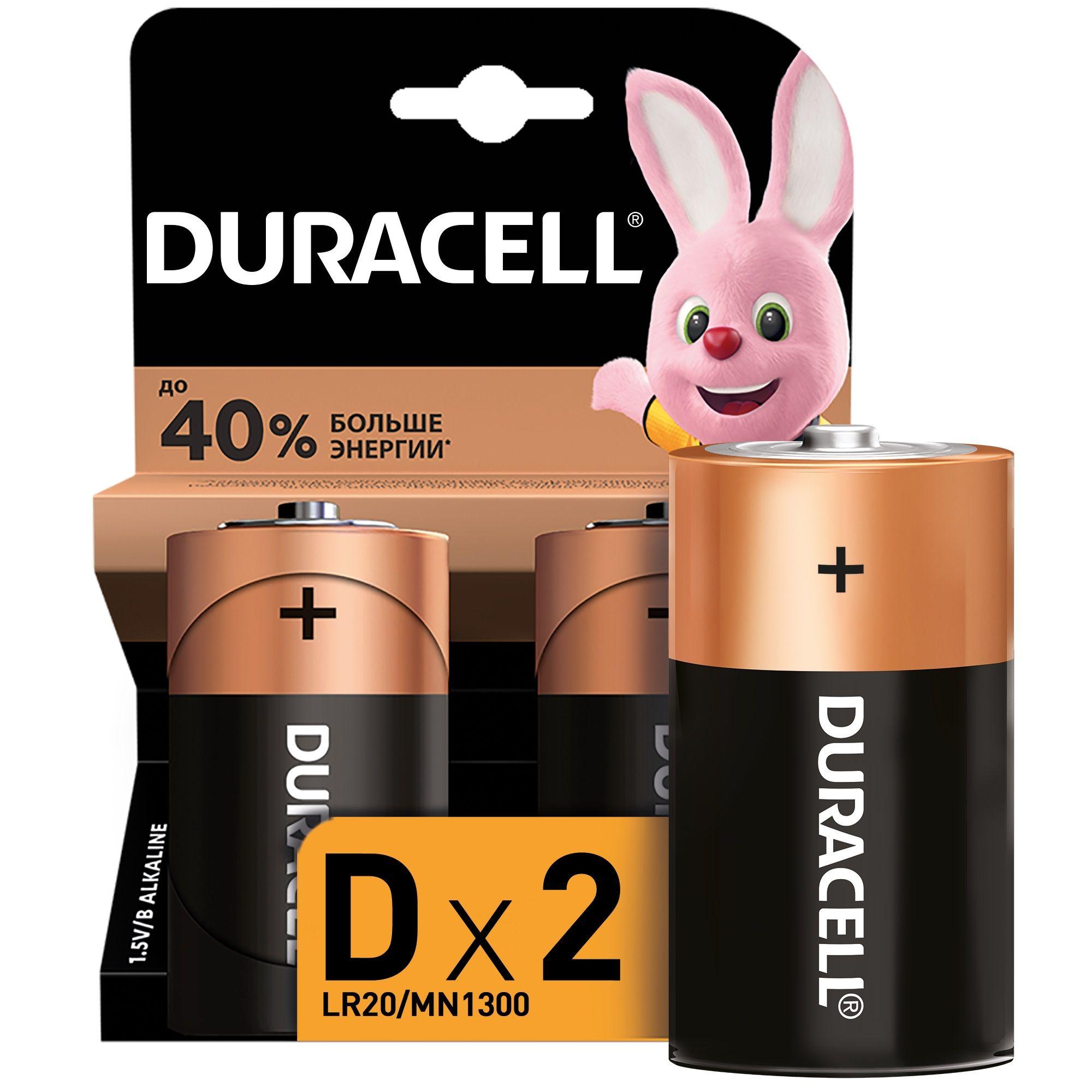 Батарейки DURACELL D алкалин. 1,50 V 2 шт/упак