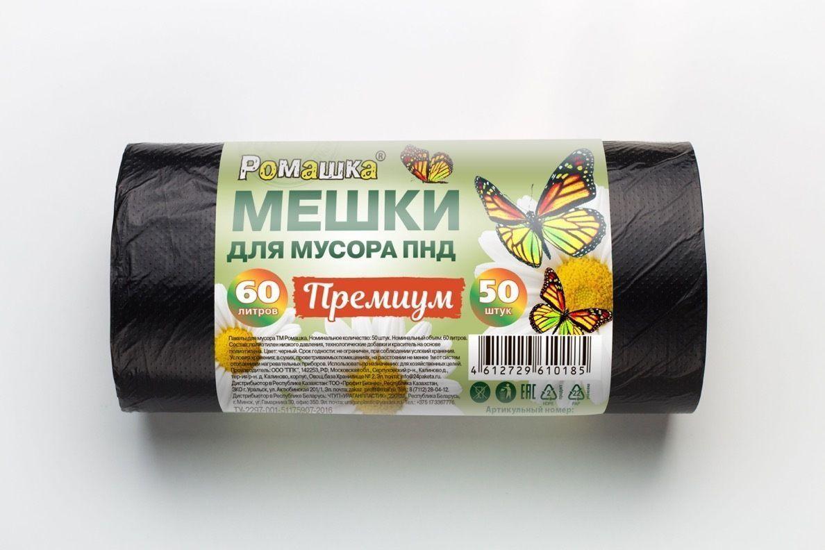 Мешки для мусора 60 л ПНД 8 мкм 59х64 см 50 шт черный