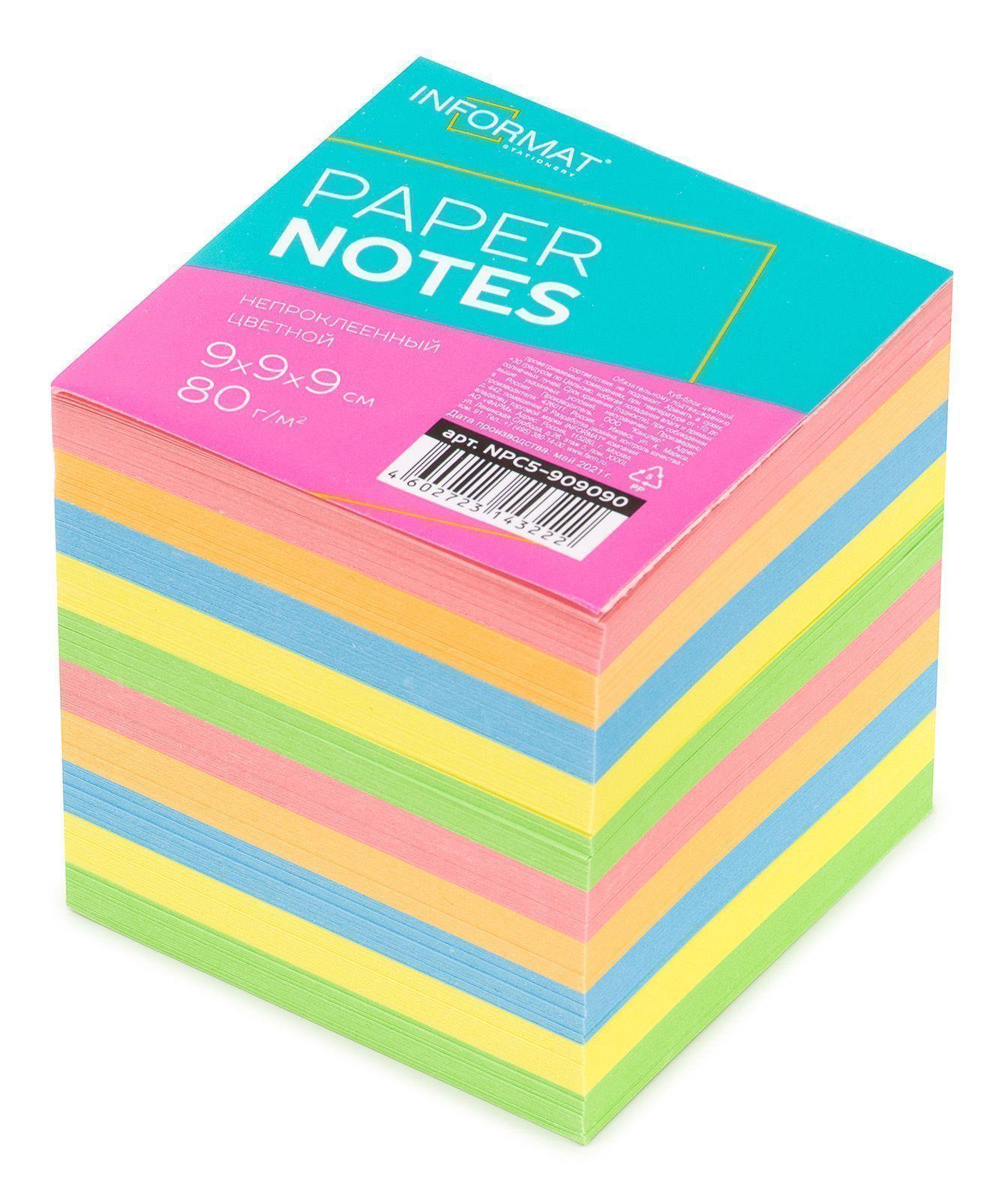 Блок для записи NFORMAT 9х9х9 см Куб не проклееный пастель 5 цветов 80 г/м2